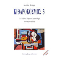 kitharokosmos-3