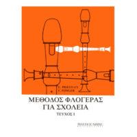 methodos-flogeras-1