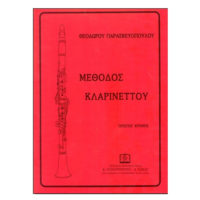 methodos-klarinetou-paraskeuop-prwto