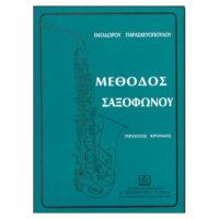 methodos-saxoph-paraskeuop-proto