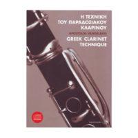 techniki-paradosiakou-klarinou