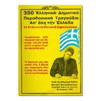350-ellinika-dimotika-parados-tragoudia