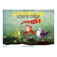 autorgan-school-for-children-tetradio-theorias-1