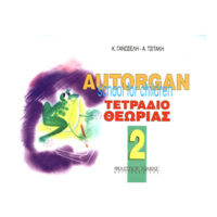autorgan-school-for-children-tetradio-theorias-2