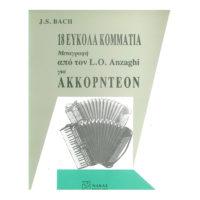 bach-18-eukola-kommatia-gia-akkornteon