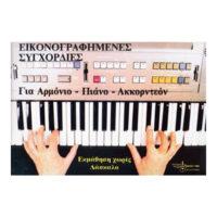 eikonografhmenes-sygxordies-armonio-piano-akkornt