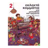 eklekta-kommatia-gia-melwdika-armonio-2