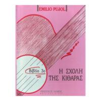 emilio-pujol-h-sxoli-tis-kitharas-3
