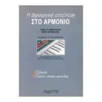 h-dimiourgiki-ektelesi-sto-armonio-classic-cinema-melodies