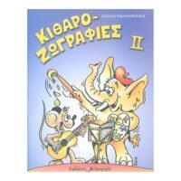 kitharozografies-2