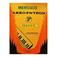 methodos-akkornteon-teuxos-3-texniki-mauromoustaki