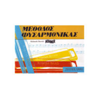 methodos-fysarmonikas-helmuth-herold