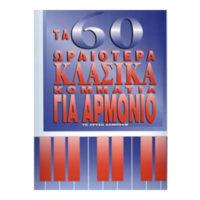 ta-60-oraiotera-klasika-kommatia-gia-armonio