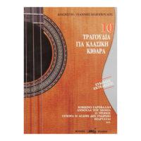10-tragoudia-gia-klasiki-kithara-diaskeui-hliopoulos