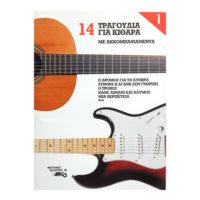 14-tragoudia-gia-kithara-me-akkompaniamenta-1