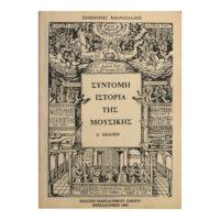 athanasiadis-syntomi-istoria-tis-mpousikis