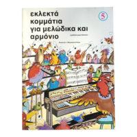 eklekta-kommatia-gia-melwdika-kai-armonio-5