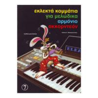 eklekta-kommatia-gia-melwdika-kai-armonio-7