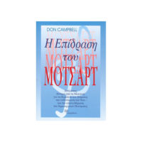 h-epidrasi-tou-mozart-don-campell