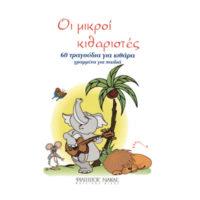 oi-mikroi-kitharistes-60-tragoudia-gia-kithara
