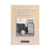 paradosiaka-krousta-organa-fagotto