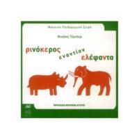 rinokeros-enantion-elefanta
