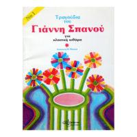 tragoudia-tou-gianni-spanou-gia-klasiki-kithara-1