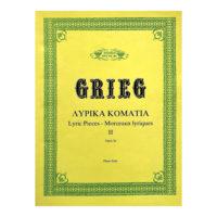 grieg-lirika-kommatia-2-ekd-ntoremi----