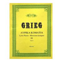 grieg-lirika-kommatia-3-ekd-ntoremi
