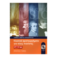 klasika-aristourgimata-gia-neous-pianistes-apo-7-ews-77etwn