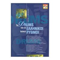 ta-drums-kai-oi-ellinikoi-laikoi-ruthmoi-nikolopoulos