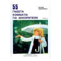 55-gnosta-kommatia-gia-akkornteon-xrusa-andronikou-panas