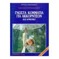 gnosta-kommatia-gia-akkornteon-kai-armonio-xrusa-andronikou-panas