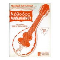 methodos-mandolinou-teuxos-1-koutougkou