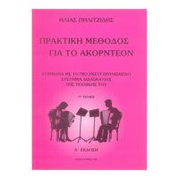 praktiki-methodos-gia-to-akornteon-pilitzidis