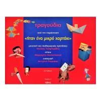 tragoudia-apo-yin-parastasi-htan-ena-mikro-xartaki-cd-nisos