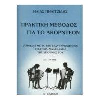 praktiki-methodos-gia-to-akornteon-teuxos-2-ilias-pilitzidis