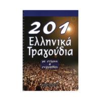 201-ellinika-tragoudia-stixous-sugxordies-ekd-nakas