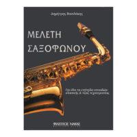meleti-saxofonou-dimitris-vasilakis-ekdoseis-nakas
