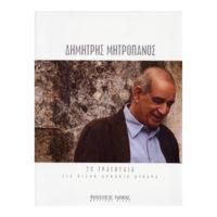 mitropanos-20-tragoudia-piano-armonio-kithara-ekd-nakas