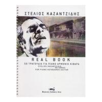 stelios-kazantzidhs-real-book-50-tragoudia-piano-armonio-kithara-ekd-arco
