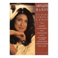 afrodith-manou-piano-armonio-kithara-nakas