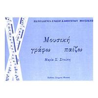 mousiki-grafo-paizo-maria-stoupi-ekd-suxroni-mousiki