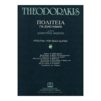 theodorakis-politeia-gia-solo-kithara-papagrigoriou