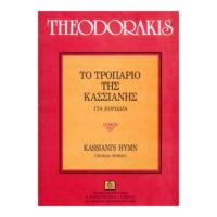 theodorakis-to-tropario-tis-kassianis-gia-xorodia-papagrigoriou