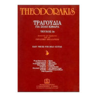 theodorakis-tragoudia-gia-solo-kithara-teuxos-3-papagrigoriou