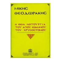 mikis-theodorakis-h-theia-leitourgia-tou-agiou-iwanni