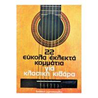 22-eukola-eklekta-kommatia-gia-klasiki-kithara-mitsopoulos-ekd-ntoremi