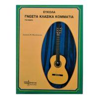 eukola-gnosta-klasika-kommatia-gia-kithara-ekd-ntoremi