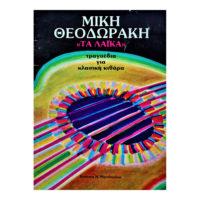 miki-theodoraki-ta-laika-tragoudia-gia-klasiki-kithara-ekd-ntoremi
